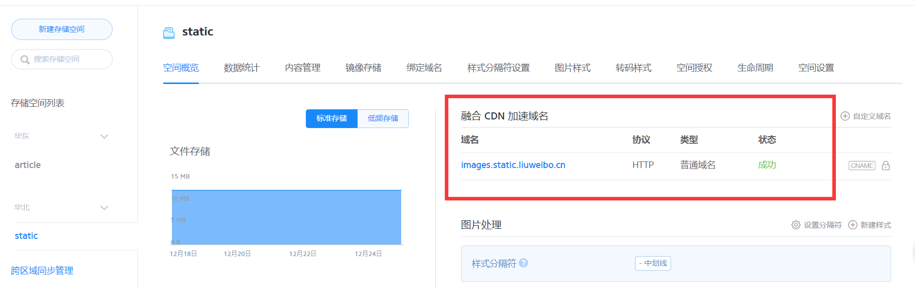 http://images.liuweibo.cn/image/common/新建cdn域名_1545724525766_66371_1545724545504.png