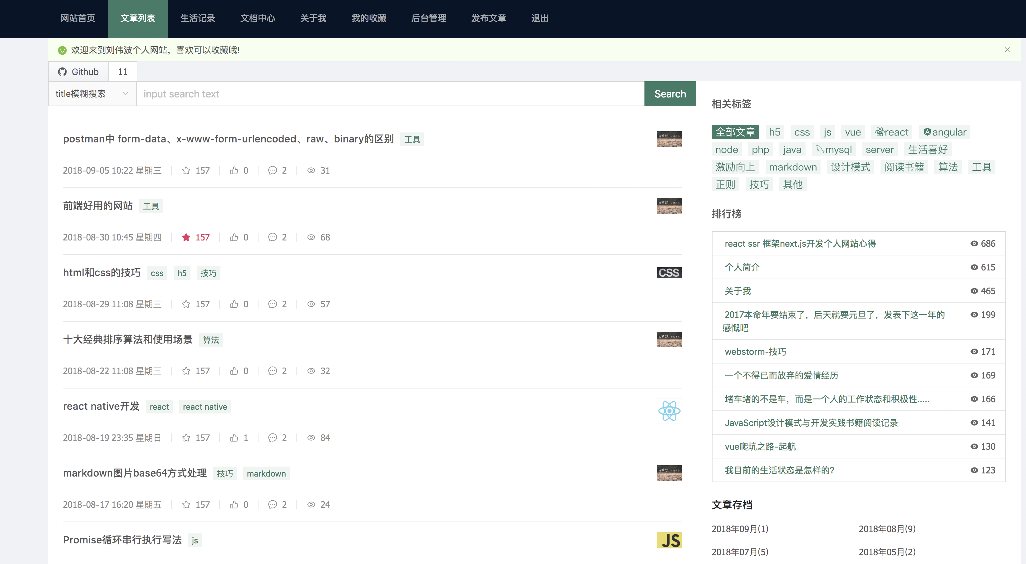 http://images.liuweibo.cn/image/common/list_1536836639000_822188_1536836780676.png